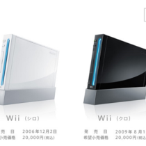 Nintendo stoppe la production de la Wii
